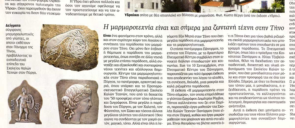 Η μαρμαροτεχνία είναι και σήμερα μια ζωντανή τέχνη στην Τήνο